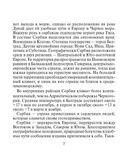 Русско-сербохорватский разговорник — фото, картинка — 5