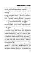 Резервация разума (м) — фото, картинка — 14