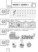 Прописи по математике. Считаем до 10 — фото, картинка — 2
