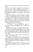 Неразрезанные страницы (м) — фото, картинка — 11