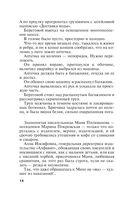 Неразрезанные страницы (м) — фото, картинка — 13