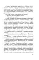 Неразрезанные страницы (м) — фото, картинка — 14