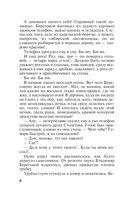Неразрезанные страницы (м) — фото, картинка — 5