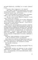 Неразрезанные страницы (м) — фото, картинка — 6