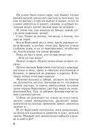 Неразрезанные страницы (м) — фото, картинка — 7