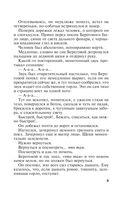 Неразрезанные страницы (м) — фото, картинка — 8