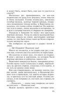 Неразрезанные страницы (м) — фото, картинка — 10