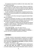 Французский язык. 6-7 классы. Практикум по чтению — фото, картинка — 4