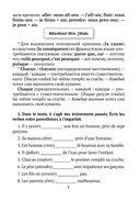 Французский язык. 6-7 классы. Практикум по чтению — фото, картинка — 5