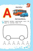 Учимся писать печатные буквы. Для детей 5-6 лет — фото, картинка — 1