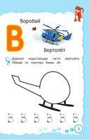 Учимся писать печатные буквы. Для детей 5-6 лет — фото, картинка — 3