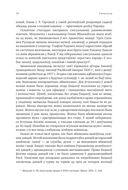 Сэксуальная рэвалюцыя ў Савецкай Беларусі. 1917-1929 гг. — фото, картинка — 8
