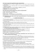Русский язык: экспресс-курс подготовки к централизованному тестированию — фото, картинка — 6
