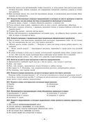 Русский язык: экспресс-курс подготовки к централизованному тестированию — фото, картинка — 7