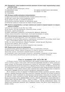 Русский язык: экспресс-курс подготовки к централизованному тестированию — фото, картинка — 8