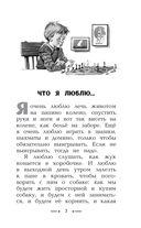 Денискины рассказы — фото, картинка — 2