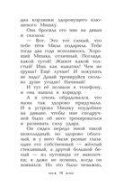 Денискины рассказы — фото, картинка — 15