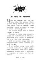 Денискины рассказы — фото, картинка — 7