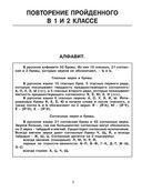 30000 учебных примеров и заданий по русскому языку на все правила и орфограммы. 3 класс — фото, картинка — 2