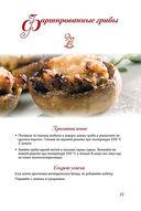 Аппетитные блюда из аэрогриля — фото, картинка — 2