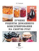 Лучшие рецепты домашнего консервирования на скорую руку — фото, картинка — 1