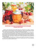 Лучшие рецепты домашнего консервирования на скорую руку — фото, картинка — 3