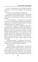 Роли леди Рейвен. Книга первая — фото, картинка — 14
