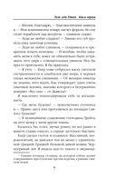 Роли леди Рейвен. Книга первая — фото, картинка — 6