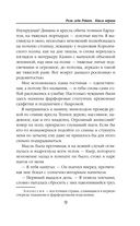 Роли леди Рейвен. Книга первая — фото, картинка — 8
