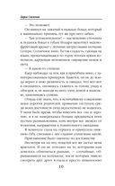 Роли леди Рейвен. Книга первая — фото, картинка — 9