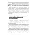 Современный квартирный сантехник, строитель и электрик — фото, картинка — 11