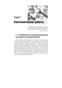 Современный квартирный сантехник, строитель и электрик — фото, картинка — 10