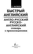 Англо-русский русско-английский словарь с произношением — фото, картинка — 1
