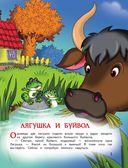 Твои любимые сказки. Зайчик и черепаха — фото, картинка — 1