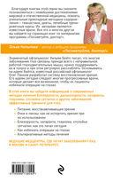 Зрение. Советы и рекомендации ведущих врачей — фото, картинка — 16