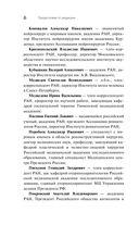 Зрение. Советы и рекомендации ведущих врачей — фото, картинка — 6