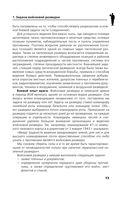 Учебник выживания войсковых разведчиков. Боевой опыт — фото, картинка — 12