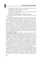 Учебник выживания войсковых разведчиков. Боевой опыт — фото, картинка — 13