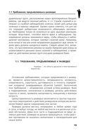 Учебник выживания войсковых разведчиков. Боевой опыт — фото, картинка — 14