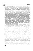 Учебник выживания войсковых разведчиков. Боевой опыт — фото, картинка — 9