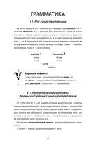 Базовый курс итальянского языка (+ CD) — фото, картинка — 12