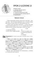 Базовый курс итальянского языка (+ CD) — фото, картинка — 14
