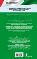 Базовый курс итальянского языка (+ CD) — фото, картинка — 16