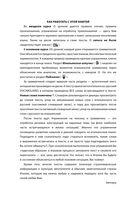 Базовый курс итальянского языка (+ CD) — фото, картинка — 4