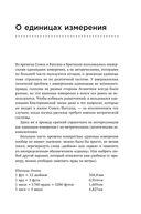 Математические головоломки профессора Стюарта — фото, картинка — 12