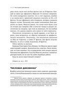Математические головоломки профессора Стюарта — фото, картинка — 15