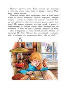 Сказки для детей о природе — фото, картинка — 8