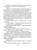 Белокурый красавец из далекой страны — фото, картинка — 12