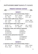 Тэсты па беларускай мове для тэматычнага кантролю. 4 клас — фото, картинка — 1