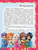 Трикси-Фикси. Звездные куколки и дракон — фото, картинка — 3